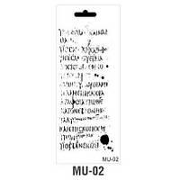 Трафарет MU-02, 15х25см