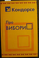 Кондорсе Про вибори (эссе, философия, политология)