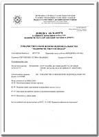 Справка выписка АБ № 693578