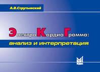 Струтынский А. В. Электрокардиограмма. Анализ и интерпретация