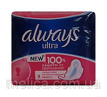 Гигиенические прокладки Always Ultra Super Plus (супер плюс) 5 к. - 8 шт.