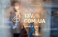 13v.com.ua магазин СвітлоЗвук