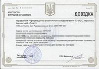 Справка о несудимости в Ильичевске