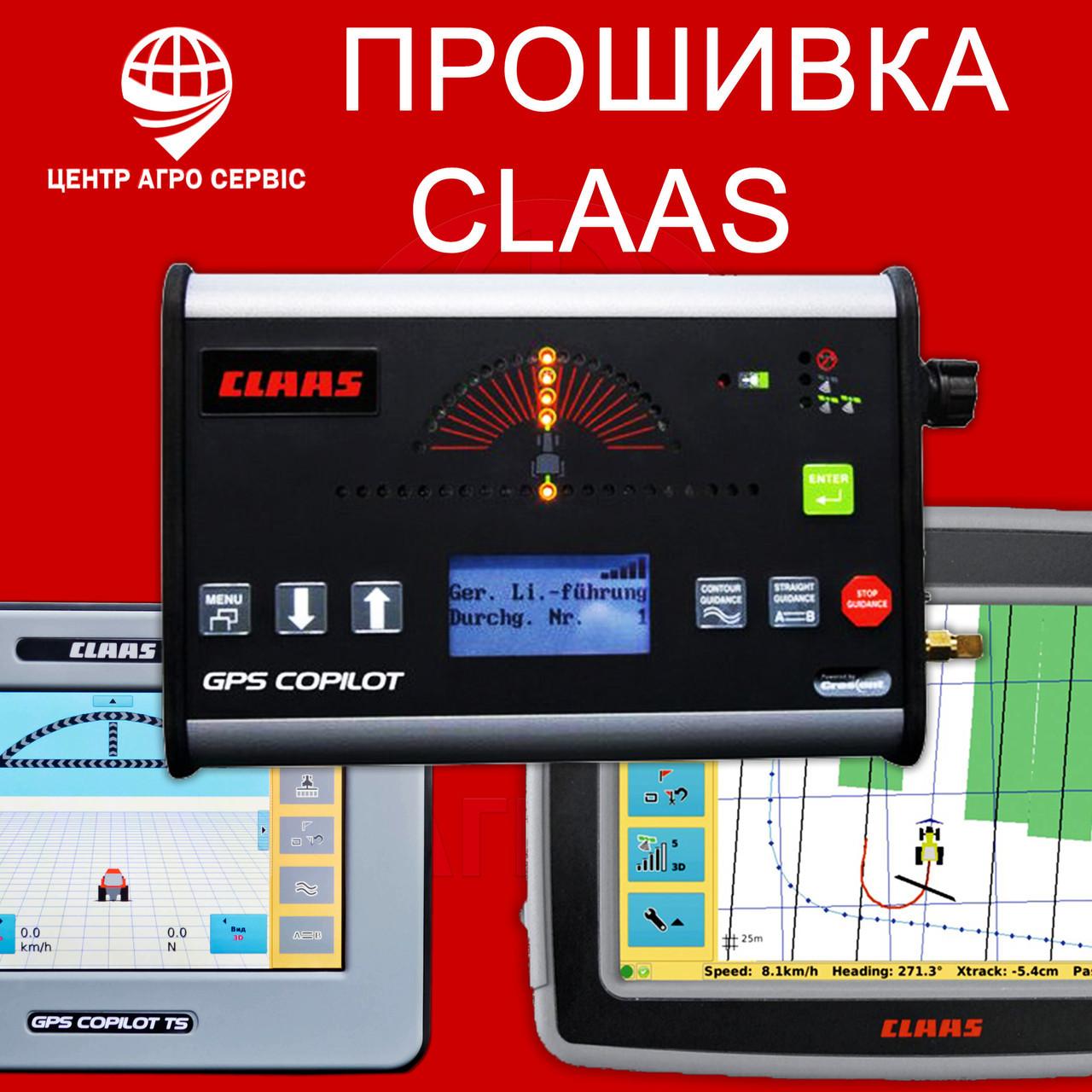 Прошивка  курсоуказателя Claas (параллельного вождения, агронавигатора, навигатор для трактора)