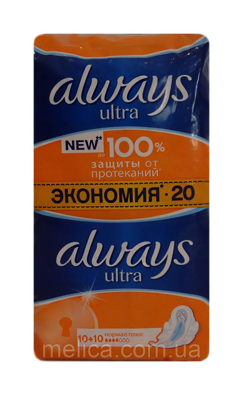 Гигиенические прокладки Always Duo Ultra  Normal Plus (нормал плюс)  4 к. - 20 шт.
