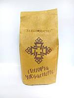 SergioRichiEphiopia Yirgacheffe (1кг)