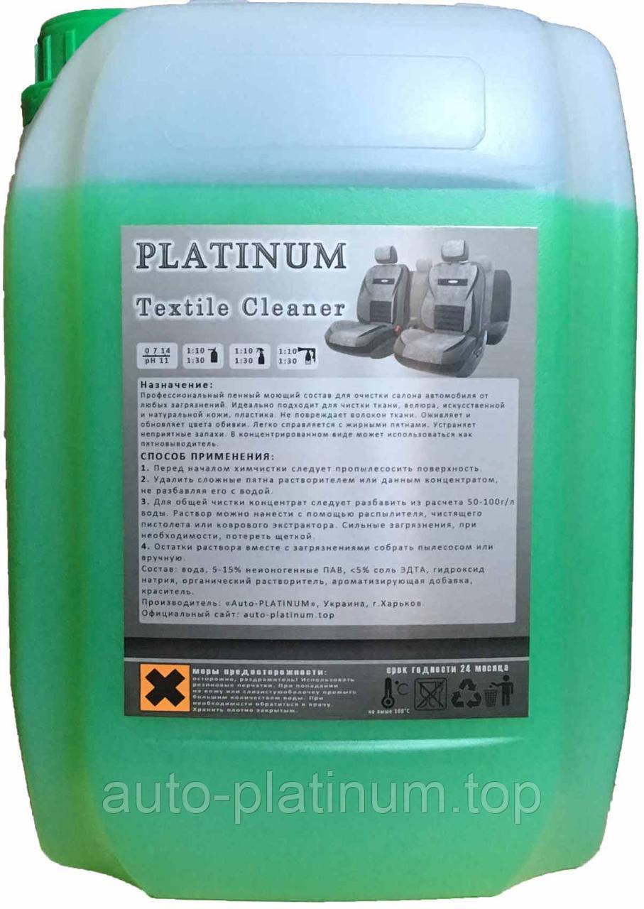Platinum Textile Cleaner 5 л