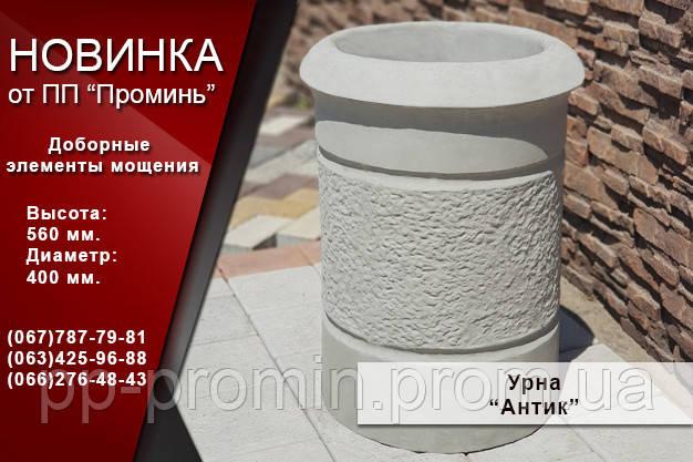 """Урна """"Антик"""""""