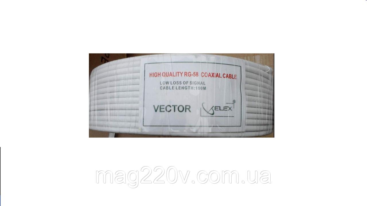 Кабель RG-58 (50 Ом) Vector