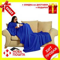Одеяло-плед с рукавами Snuggle (Снагги) , теплый рукоплед , плед-халат, Новинка