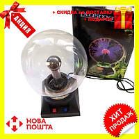 Плазменный шар с молниями ночник светильник Plasma Light Magic Flash Ball BIG 5 дюймов , Настольная лампа,