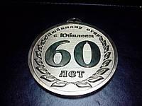 Медали Юбилейные из бронзы, латуни и т.д.