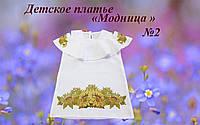 Пошитое платье «Модница» №2
