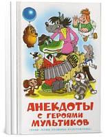 Самовар Анекдоты с героями мультиков, фото 1