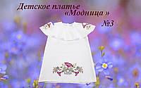 Пошитое платье «Модница» №3