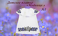 Пошитое платье «Модница» №5