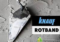 Штукатурка ROTBAND ( Ротбанд) KNAUF, мешок 30 кг