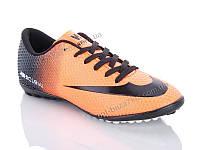 Футбольная обувь мужская M.M N3 orange 40-44 (40-44) - купить оптом на 7км в одессе