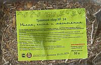 Травяной сбор №24 (миома, киста, мастопатия), 50 г, фото 1