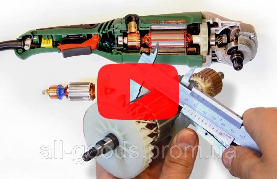 Видео о грамотном подборе якорей для электроинструмента