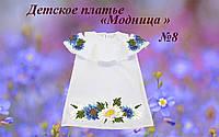 Пошитое платье «Модница» №8