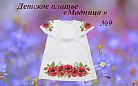 Пошитое платье «Модница» №9