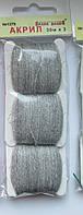 Акрил для вышивки: серый светлый, фото 1