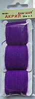Акрил для вышивки: насыщенный фиолетовый. №1281, фото 1