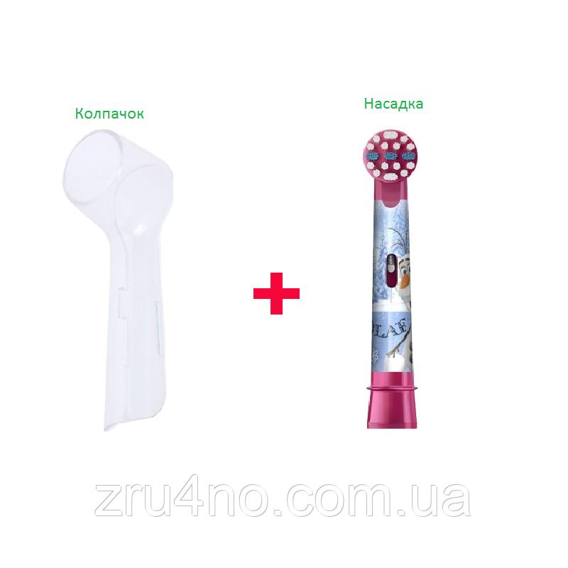 Насадка для дитячої електрощітки Oral-B (фрозен) 1шт + захисний ковпачок