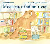 Медведь в библиотеке, фото 1