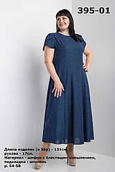 Женское легкое летнее платье больших размеров Роксана, р 54,56,58