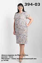 Женское легкое приталенное платье больших размеров Элоди, р 54,56