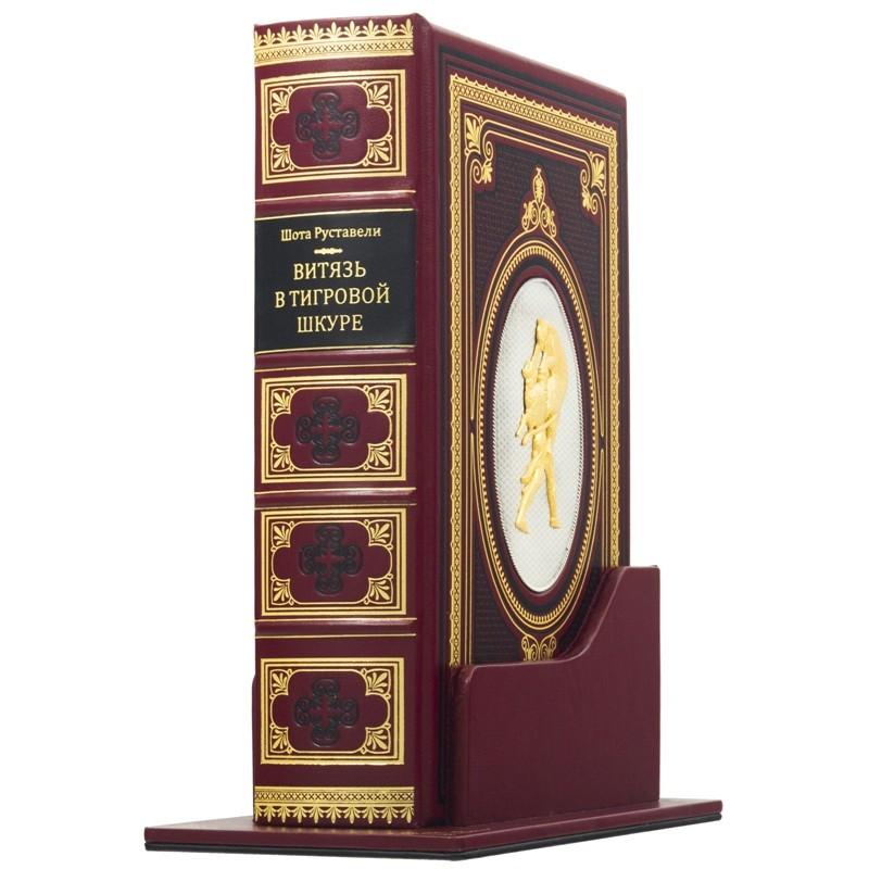 """Книга в кожаном переплете и подарочном футляре-подставке """"Витязь в тигровой шкуре"""" Шота Руставели"""