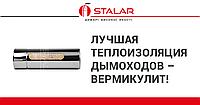 Дымоход 140/200 нерж/цынк 0.5мм 1м