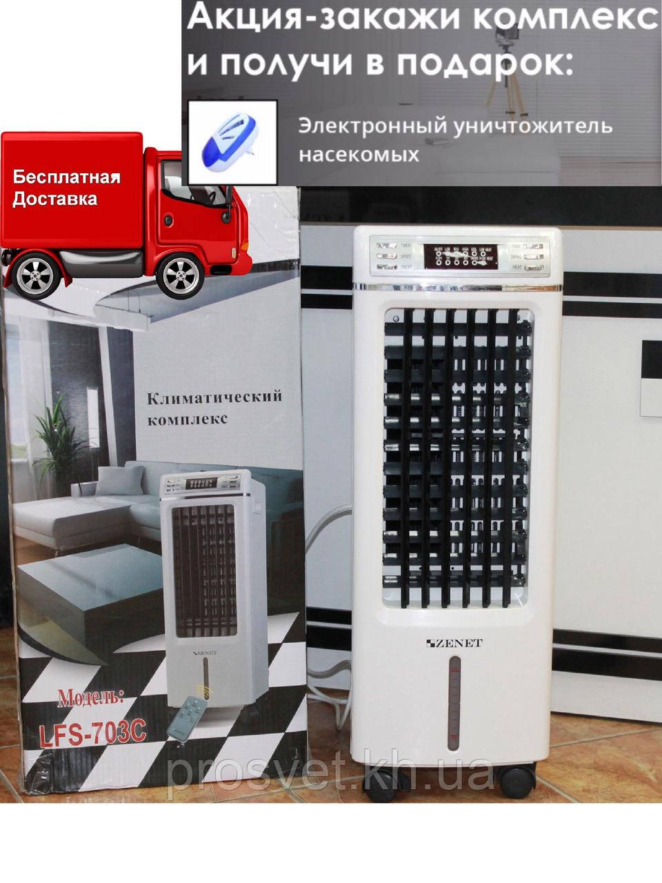 Климатический комплекс ZENET LFS-703C, ZET-473 ДОСТАВКА БЕСПЛАТНАЯ