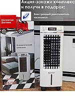 Мобильный кондиционер ZENET LFS-703C, ZET-473
