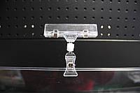Універсальний цінникотримач 8 см на малій прищепці Прозорий