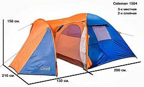 Палатка Coleman 1504 3-х местная. 2-х слойная. Большой тамбур