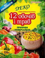 """""""ДЕКО"""" Приправа смакова 12 овочів і трав 70г (1/60)"""