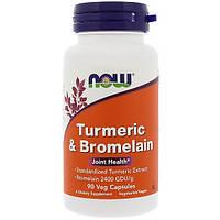 Куркума и бромелайн 90 капс для суставов противовоспалительное Now Foods USA
