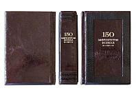 Книга элитная серия подарочная BST 860176 150х225х56 мм 150 маршрутов успеха в кожанном переплете