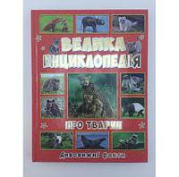 Книжка Энциклопедия животных Б
