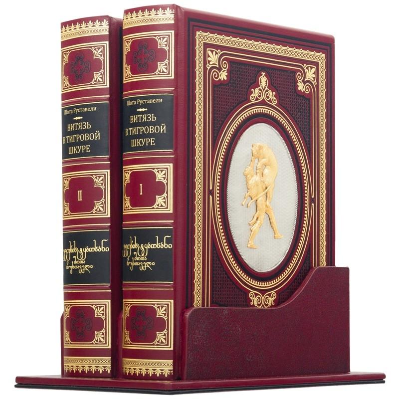 """Книга в шкіряній палітурці і подарунковому футлярі-підставці """"Витязь у тигровій шкурі"""" Шота Руставелі"""