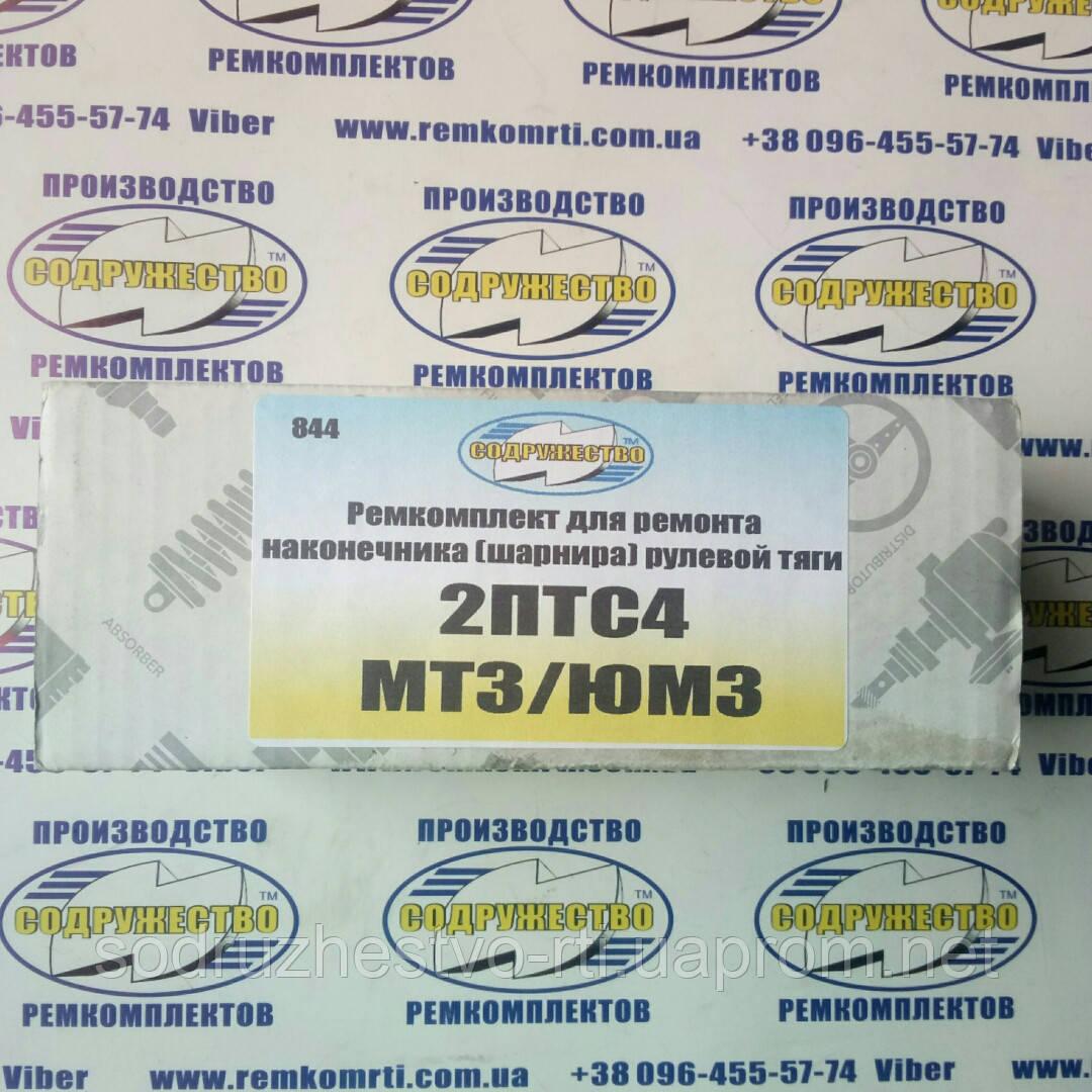 Ремкомплект наконечника (шарнира) рулевой тяги 2ПТС4 - МТЗ / ЮМЗ