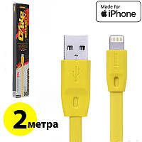 Кабель USB - iPhone (Lightning) Remax Full Speed, плоский, желтый, 2 метра, шнур лайтнинг для зарядки айфона