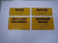 Таблички со шрифтом Брайля в автобус