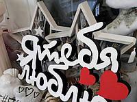 Надписи Буквы из пенопласта/полистирола для Фото сессии декор