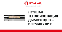 Дымоход 130/200 нерж/цынк 0.5мм 1м