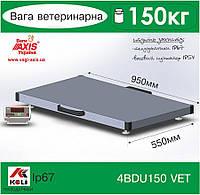 Весы ветеринарные серии 4BDU150 VET (весы для животных)