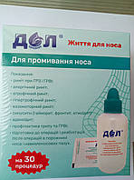ДОЛ Приспособление оториноларингологическое 240 мл (30 процедур)